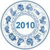 восточная астрология, восточный гороскоп на 2010 год